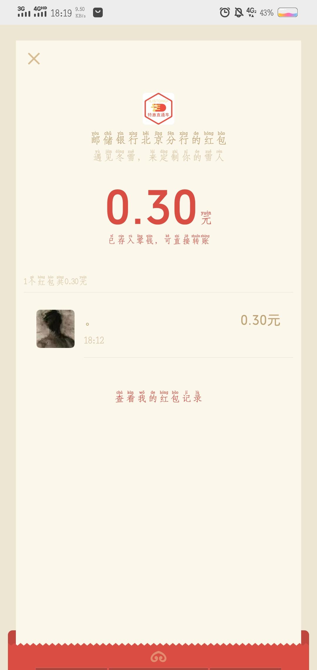 图片[3]-关注邮储银行北京分行-老友薅羊毛活动线报网