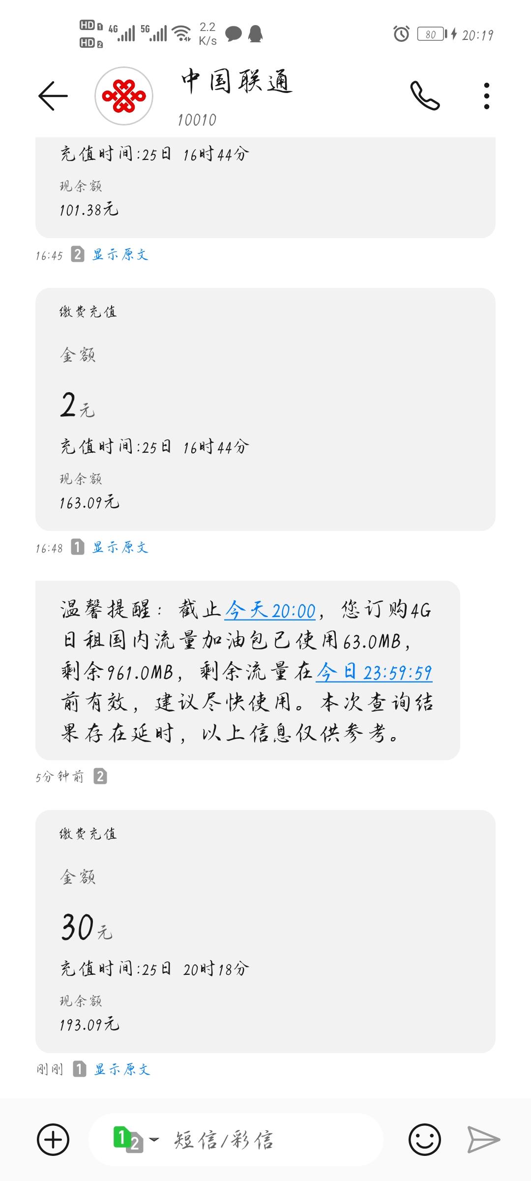 图片[2]-联通用户联通营业厅绑卡5冲20话费-老友薅羊毛活动线报网