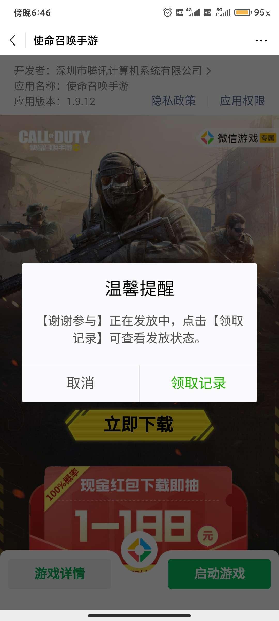 图片[2]-使命召唤下载注册领红包-老友薅羊毛活动线报网