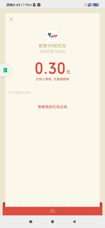 江苏省私个协会五一红包