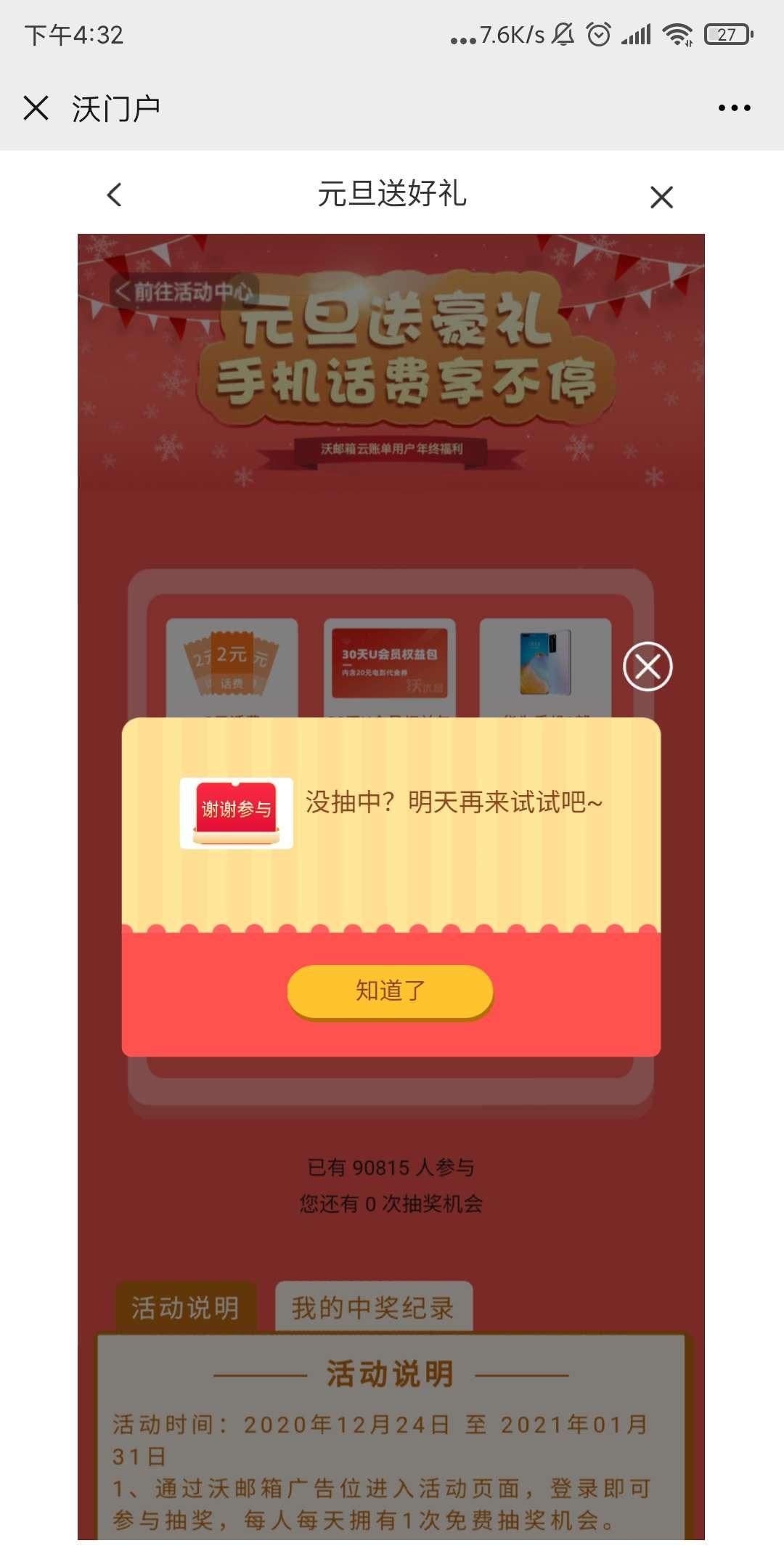 图片[1]-中国联通抽话费-老友薅羊毛活动线报网