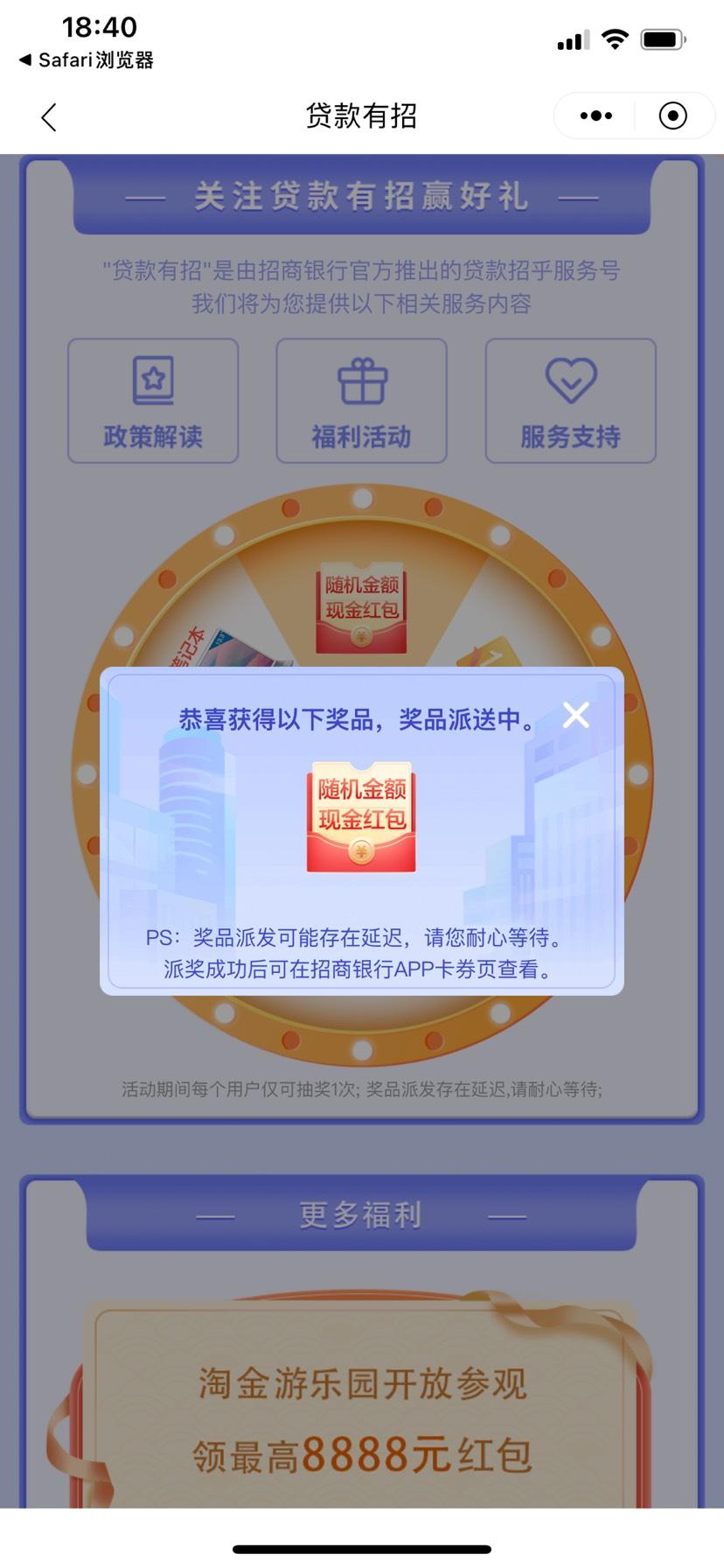 图片[1]-招商银行体验小程序抽红包-老友薅羊毛活动线报网