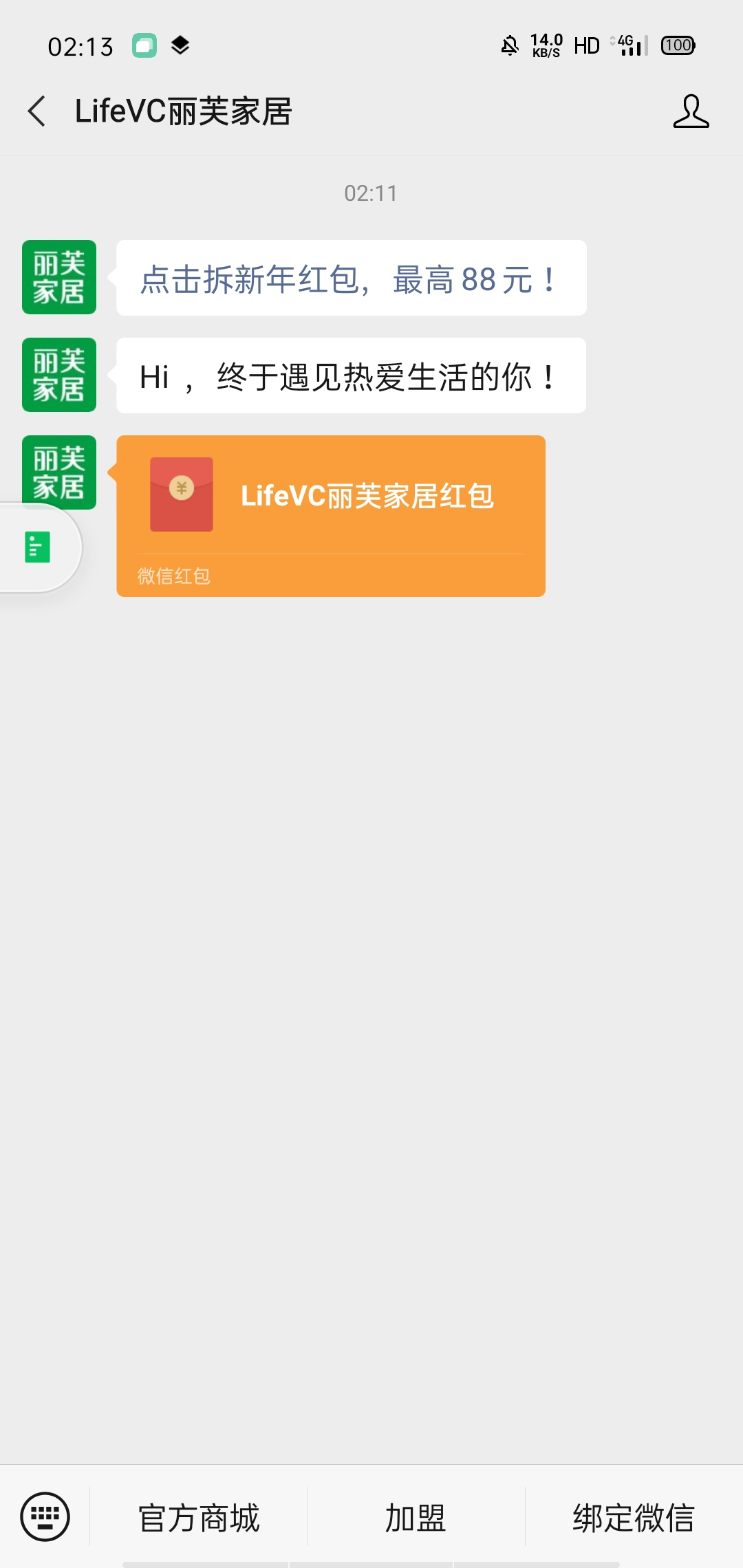 图片[1]-LifeVC丽芙家居注册抽红包-老友薅羊毛活动线报网