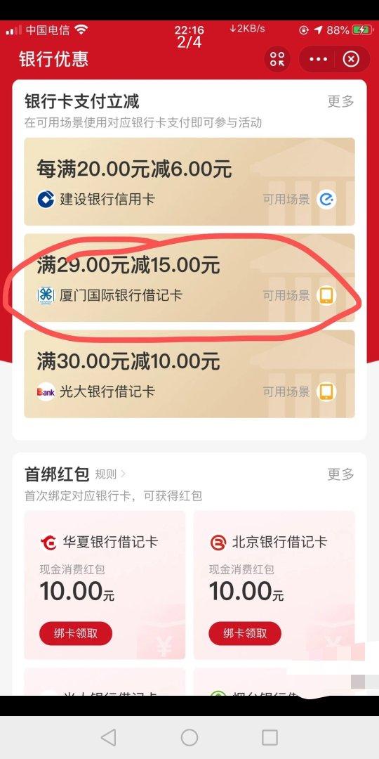 图片[2]-新增渤海银行等立减金活动-老友薅羊毛活动线报网