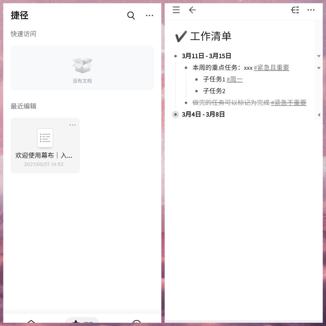幕布◎极简大纲笔记♥修改终身会员