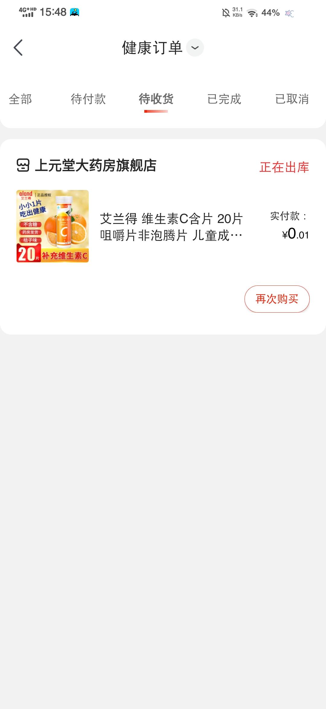 京东健康免费撸实物
