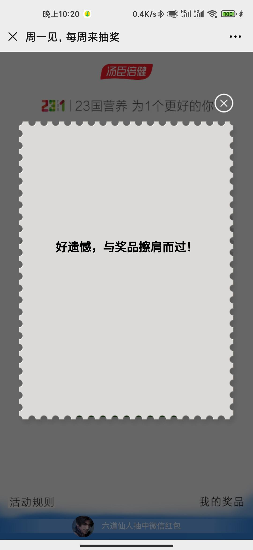 图片[1]-汤臣倍健周一抽红包-老友薅羊毛活动线报网