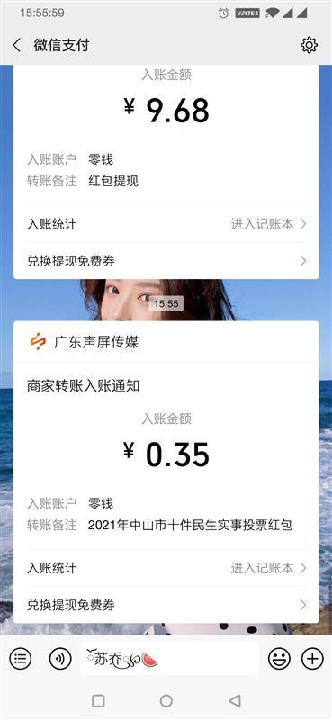 中山民生 微信零钱非必中插图
