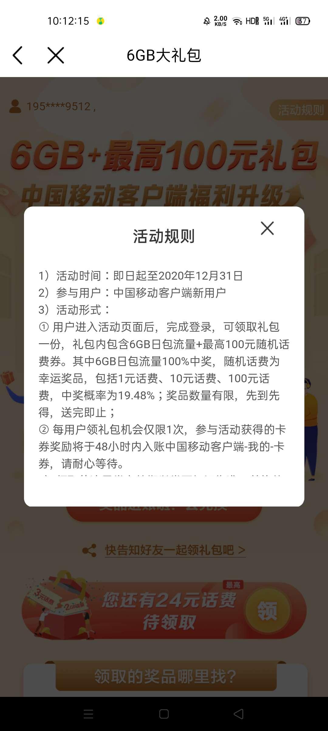 图片[1]-中国移动领6G流量-老友薅羊毛活动线报网