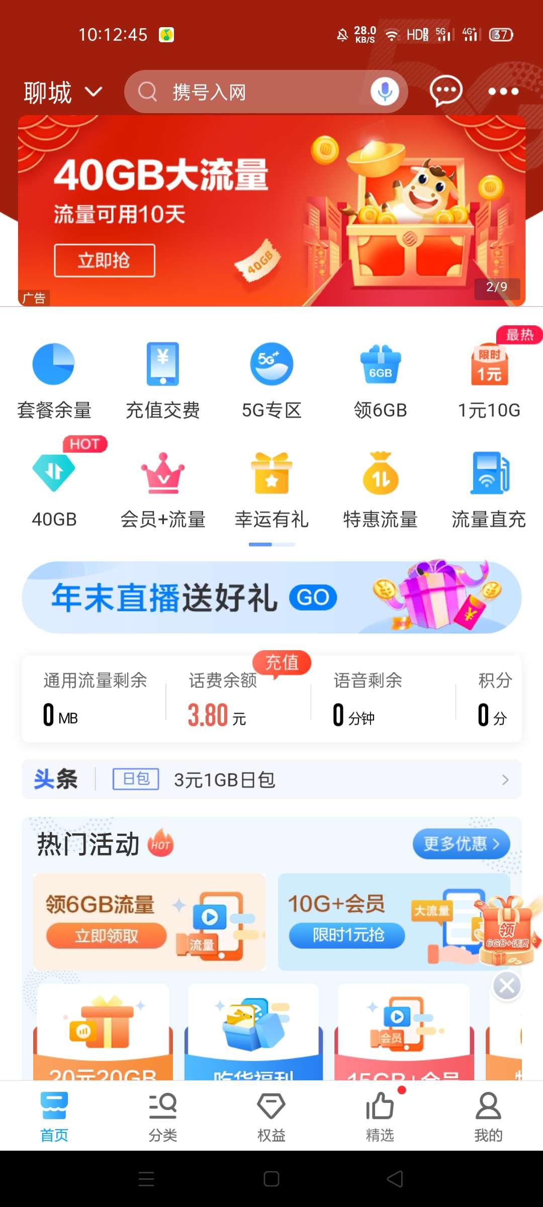 图片[2]-中国移动领6G流量-老友薅羊毛活动线报网