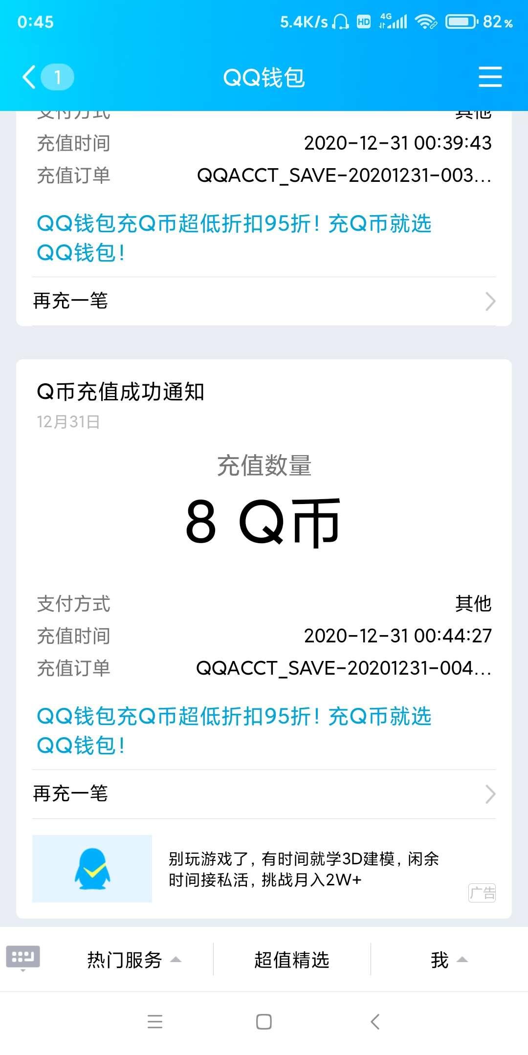 图片[3]-应用宝街霸注册领8Q币和等级8Q币-老友薅羊毛活动线报网