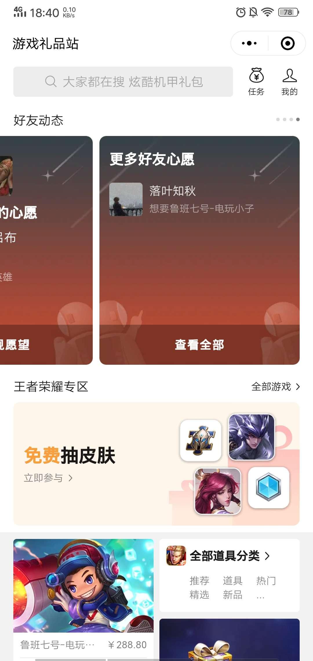 【现金红包】腾讯旗下微信去玩家专享