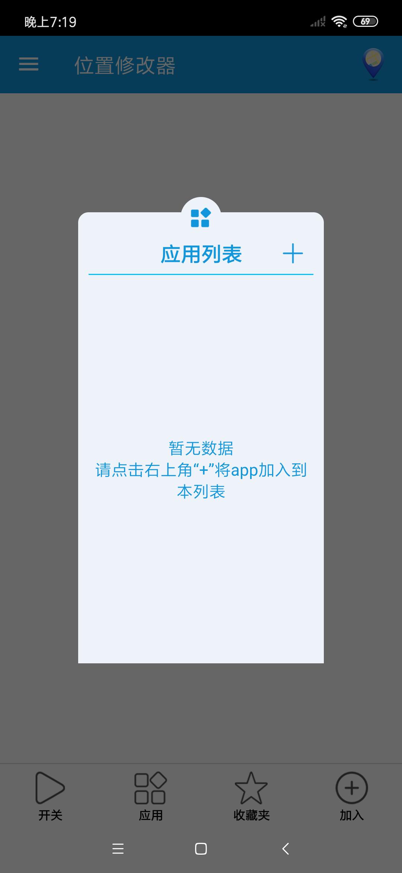 【搬砖】位置修改器V1.3.6绿化版