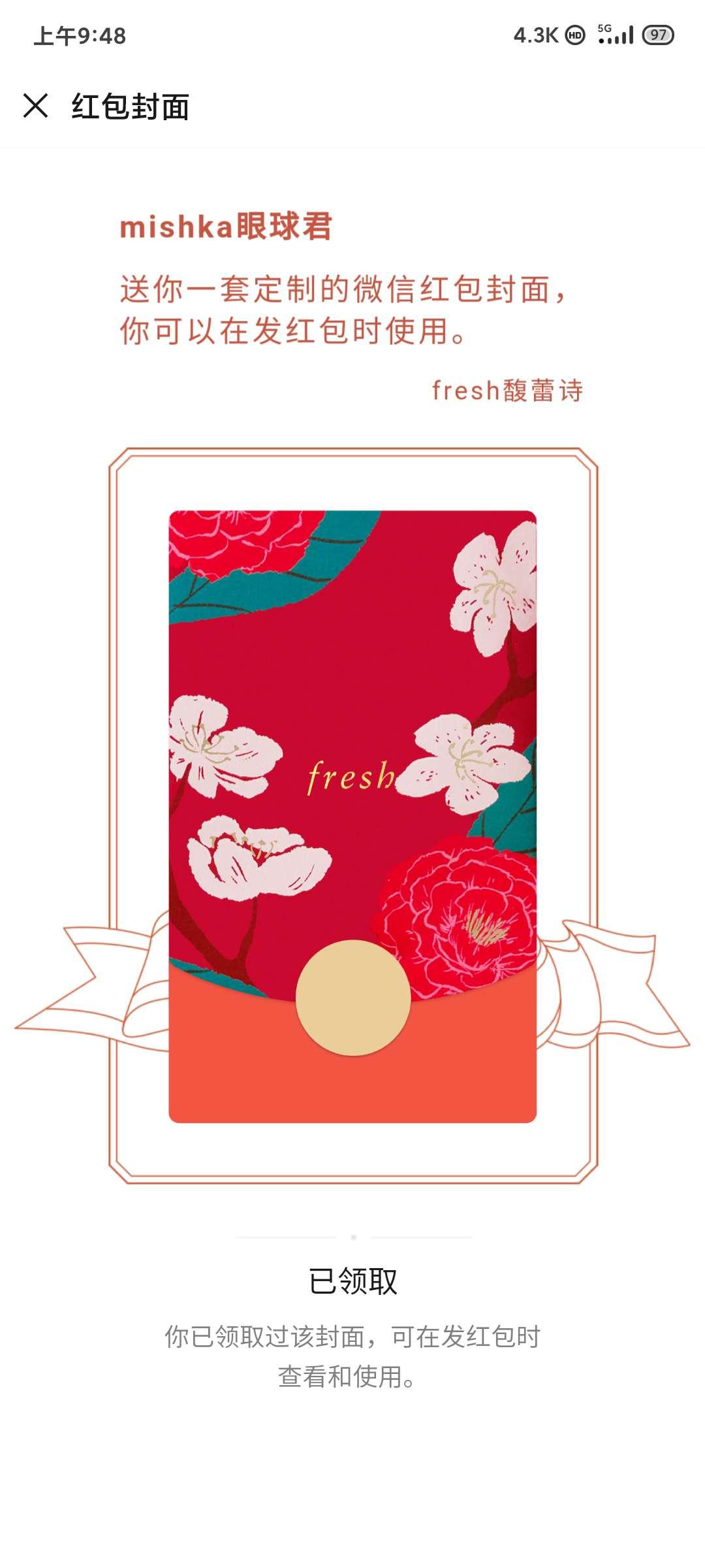 fresh馥蕾诗领王源微信红包封面插图1