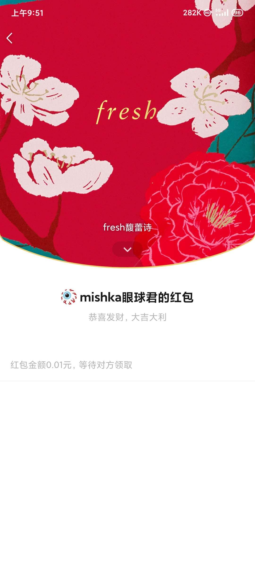 fresh馥蕾诗领王源微信红包封面插图3