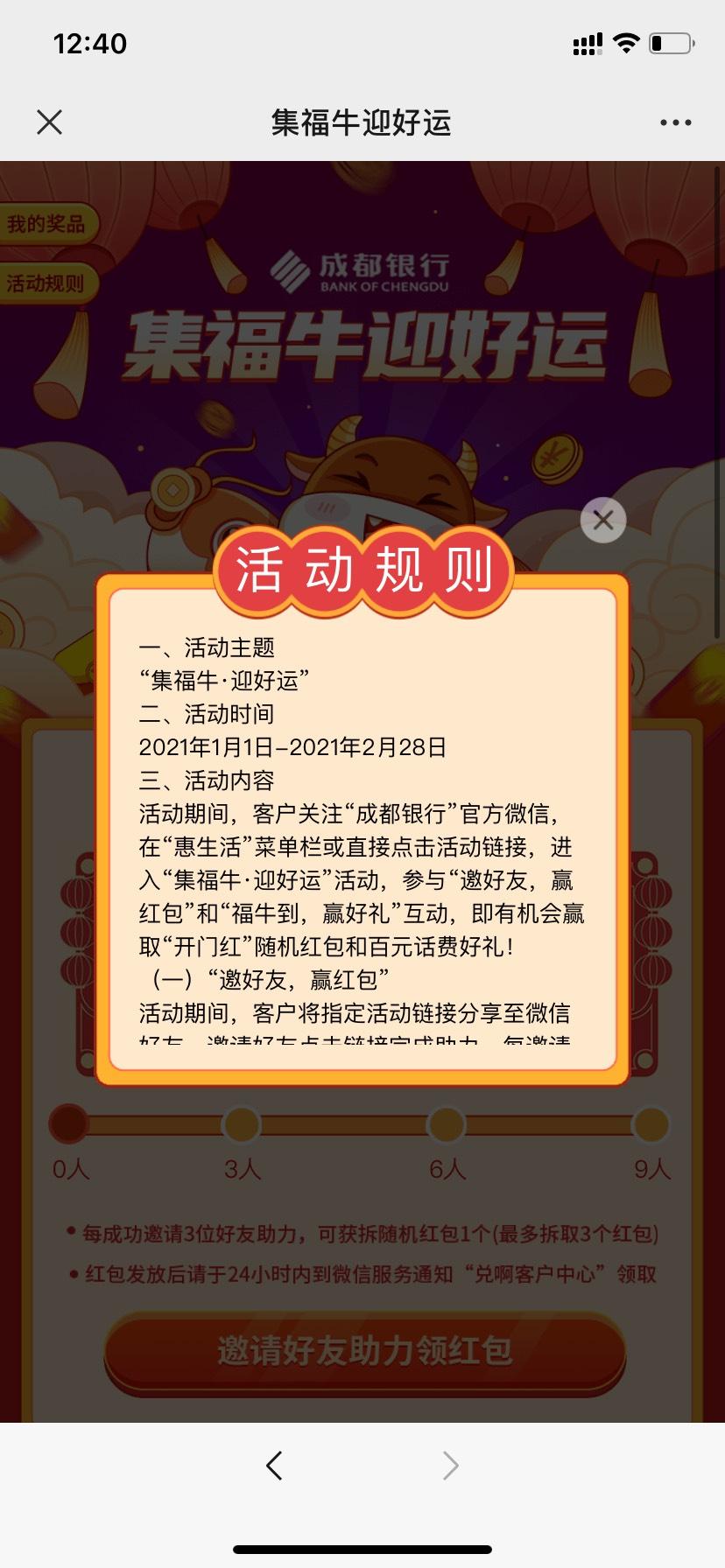 成都银行集福领微信红包插图