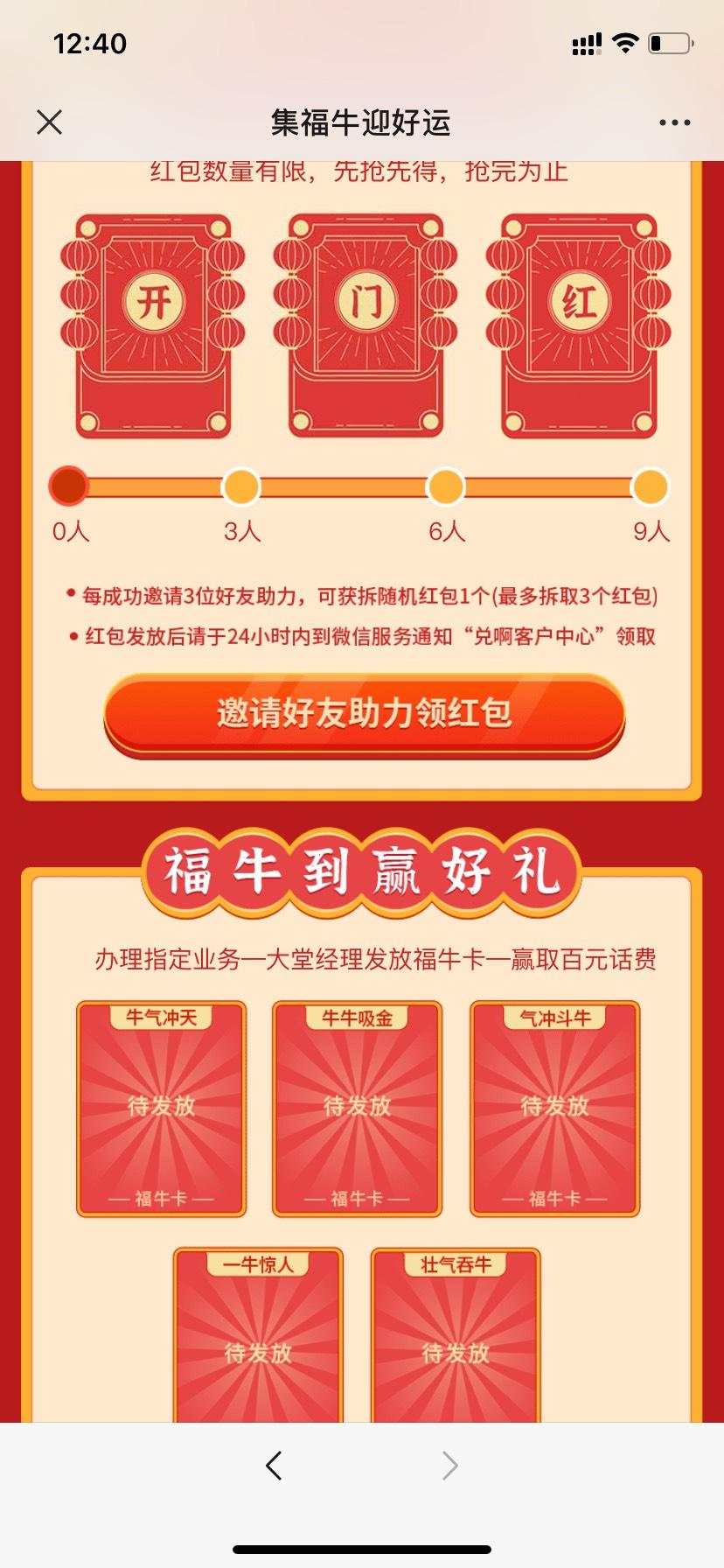 成都银行集福领微信红包插图1