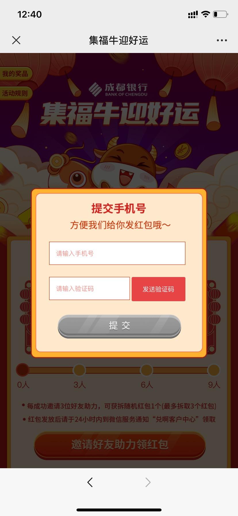 成都银行集福领微信红包插图2