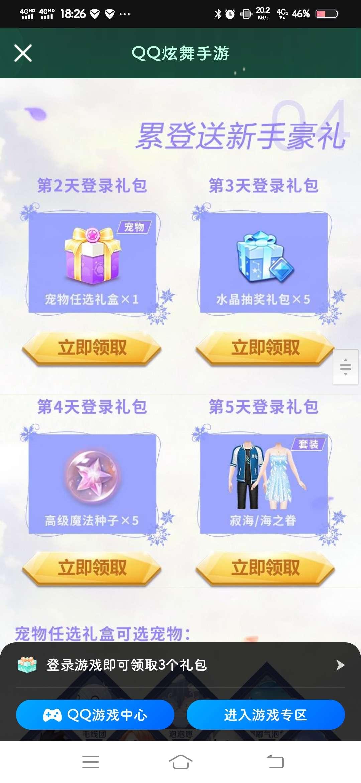 图片[1]-QQ炫舞注册领取红包-老友薅羊毛活动线报网