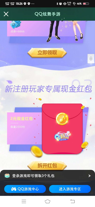 图片[2]-QQ炫舞注册领取红包-老友薅羊毛活动线报网