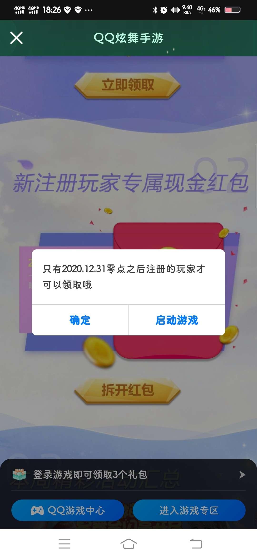 QQ炫舞注册领取红包插图2