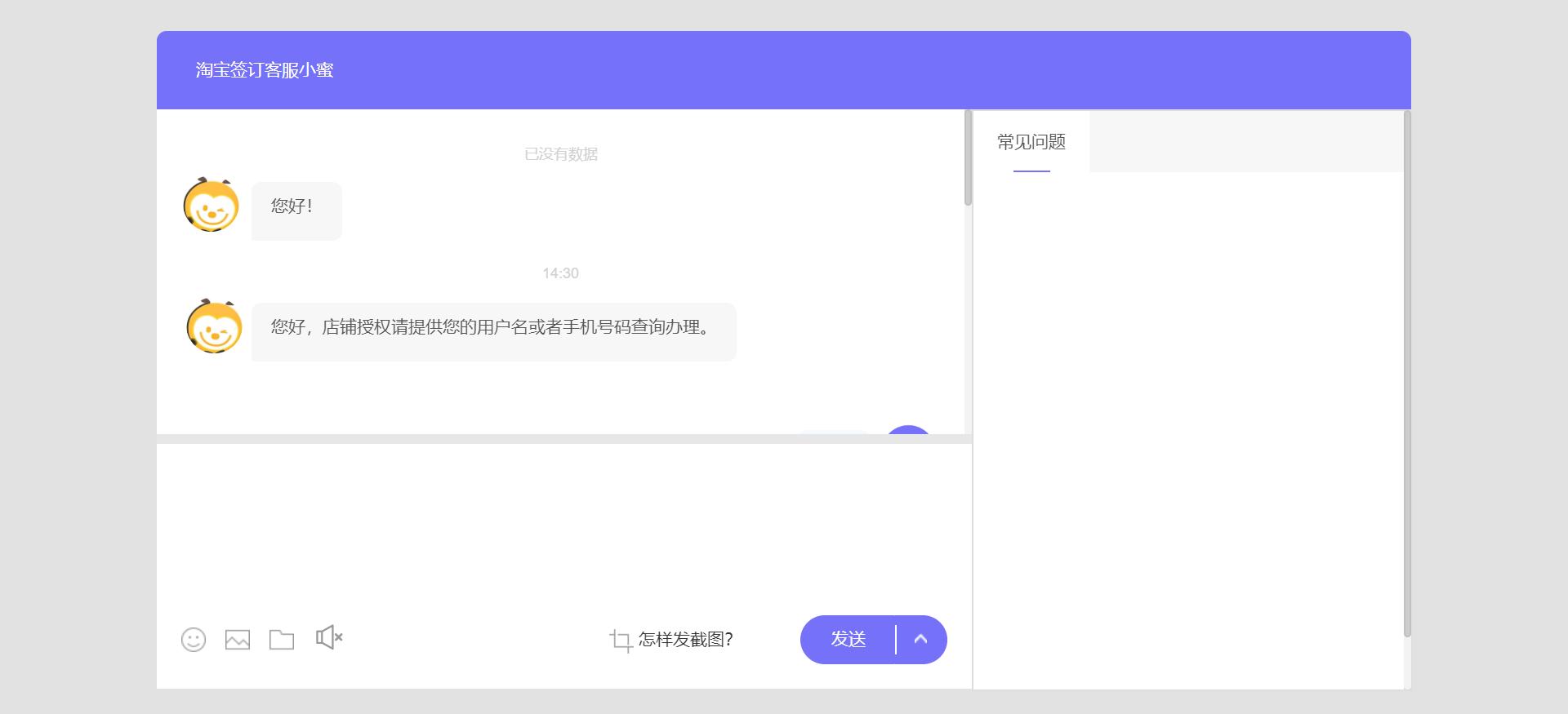 PHP来客客服系统源码