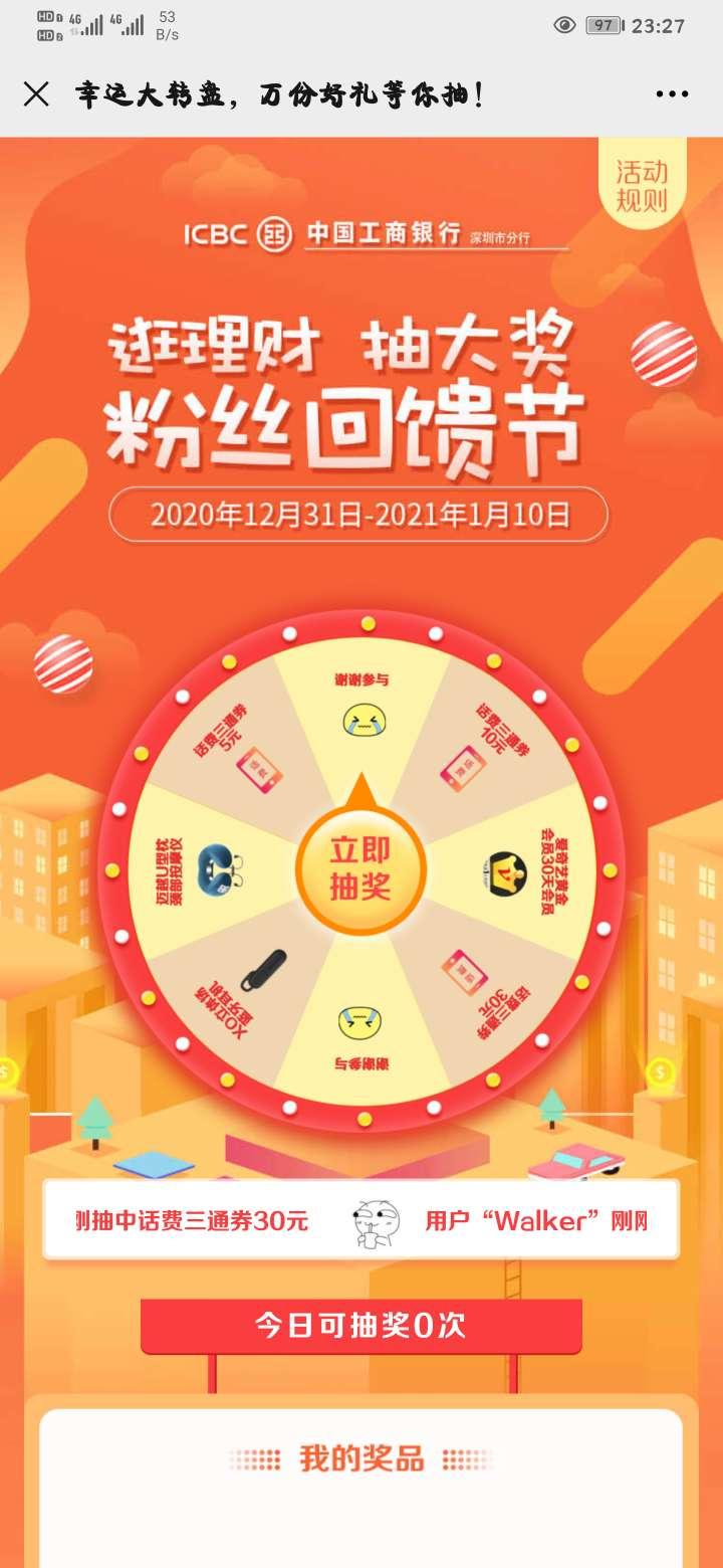图片[1]-工商银行深圳市分行粉丝回馈节抽话费-老友薅羊毛活动线报网