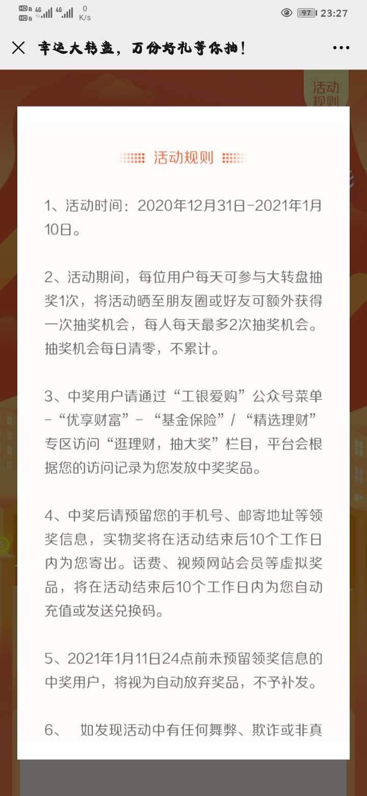 图片[2]-工商银行深圳市分行粉丝回馈节抽话费-老友薅羊毛活动线报网