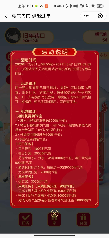 图片[1]-伊利活力开福袋领红包-老友薅羊毛活动线报网