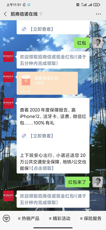 图片[1]-红包非必中-老友薅羊毛活动线报网