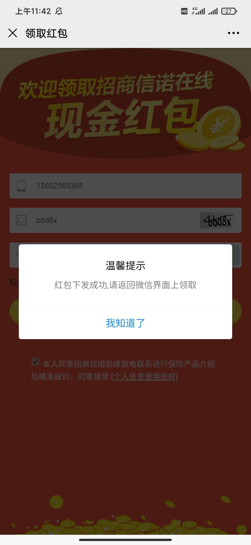 图片[2]-红包非必中-老友薅羊毛活动线报网