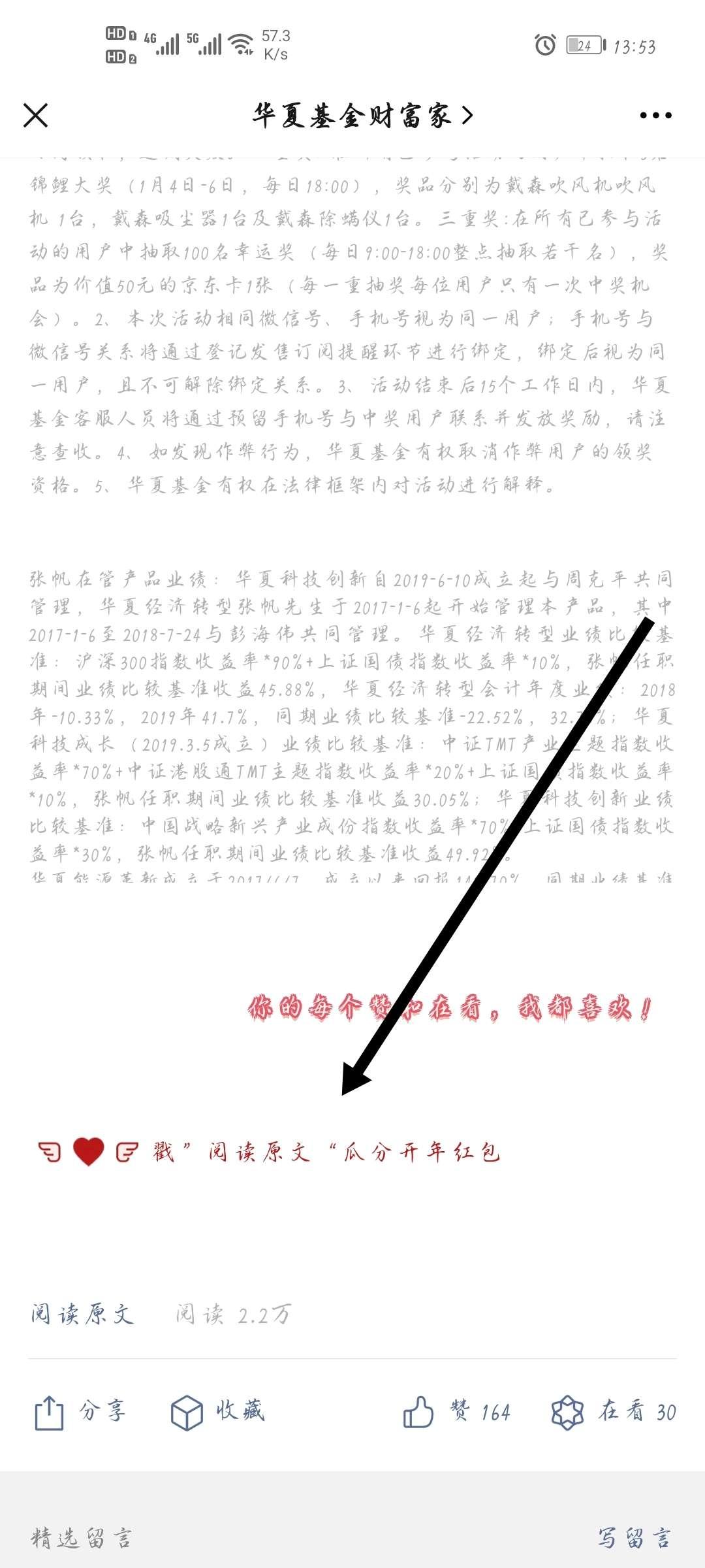 华夏基金点赞抽现金红包-亲测0.38元插图