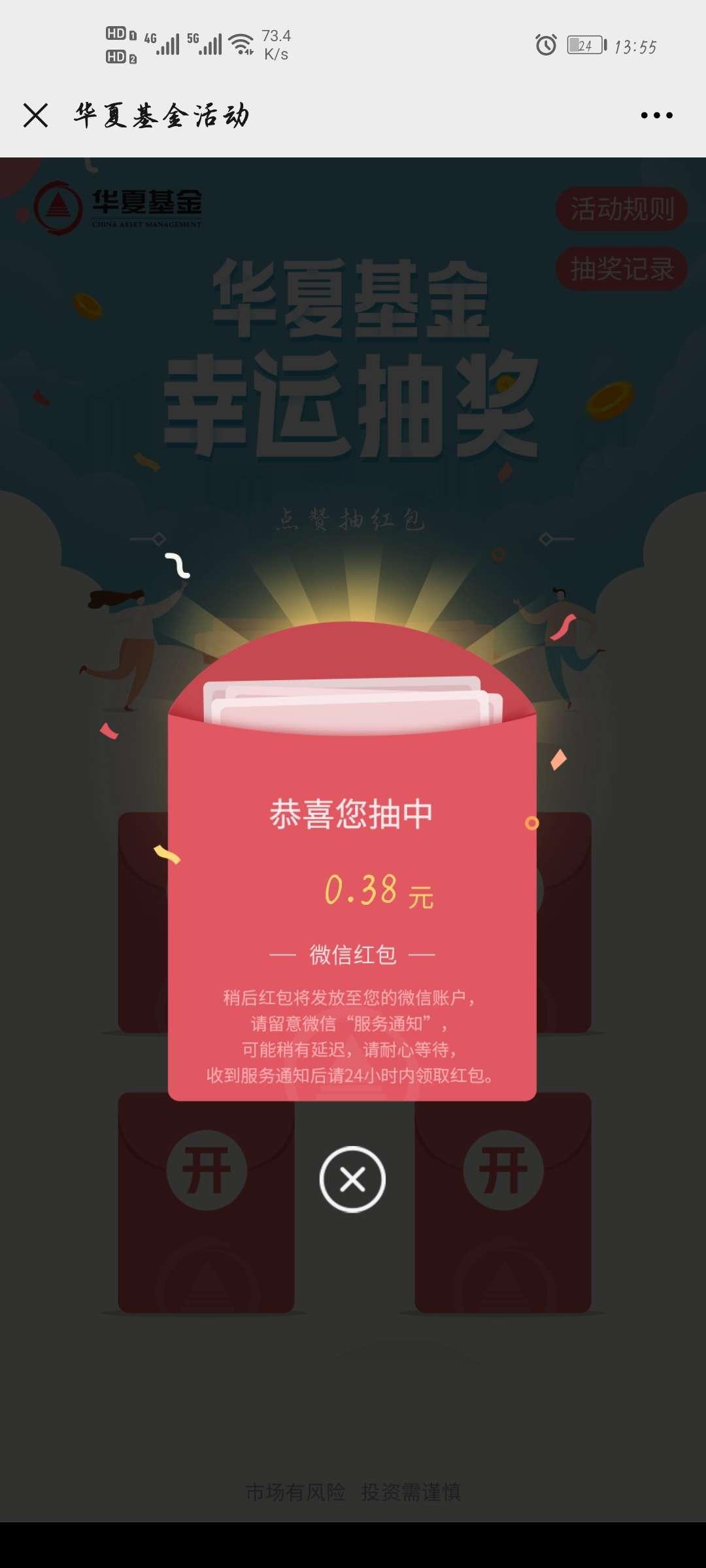 华夏基金点赞抽现金红包-亲测0.38元插图1