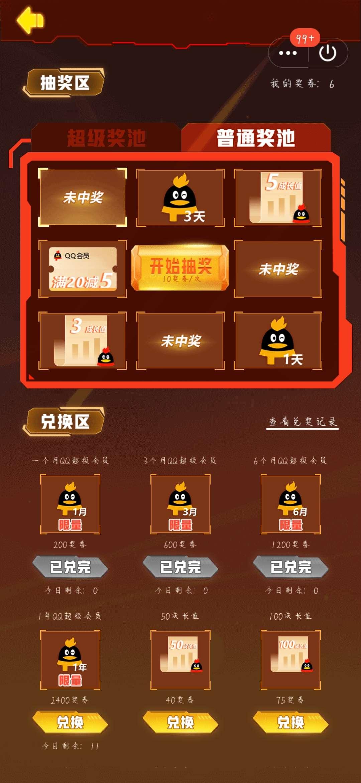 QQ领超会活动插图3