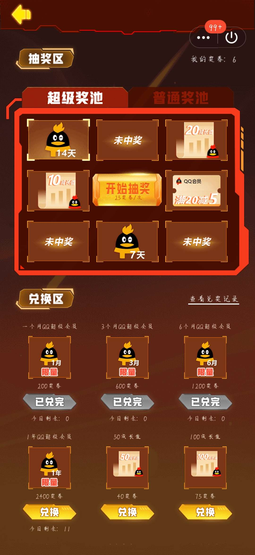 QQ领超会活动插图4
