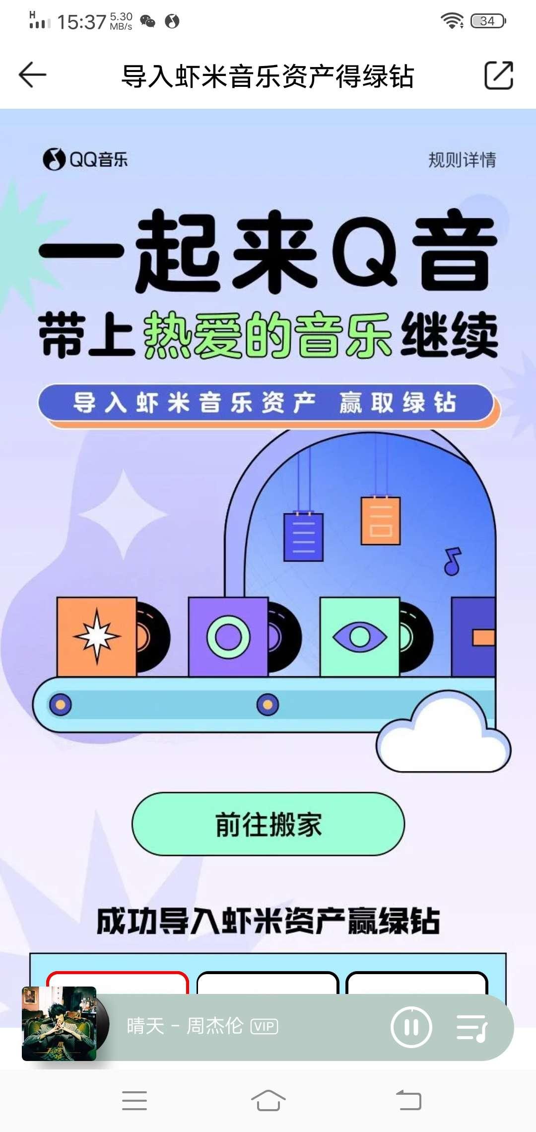 图片[1]-QQ音乐导入虾米音乐资产抽绿钻-老友薅羊毛活动线报网