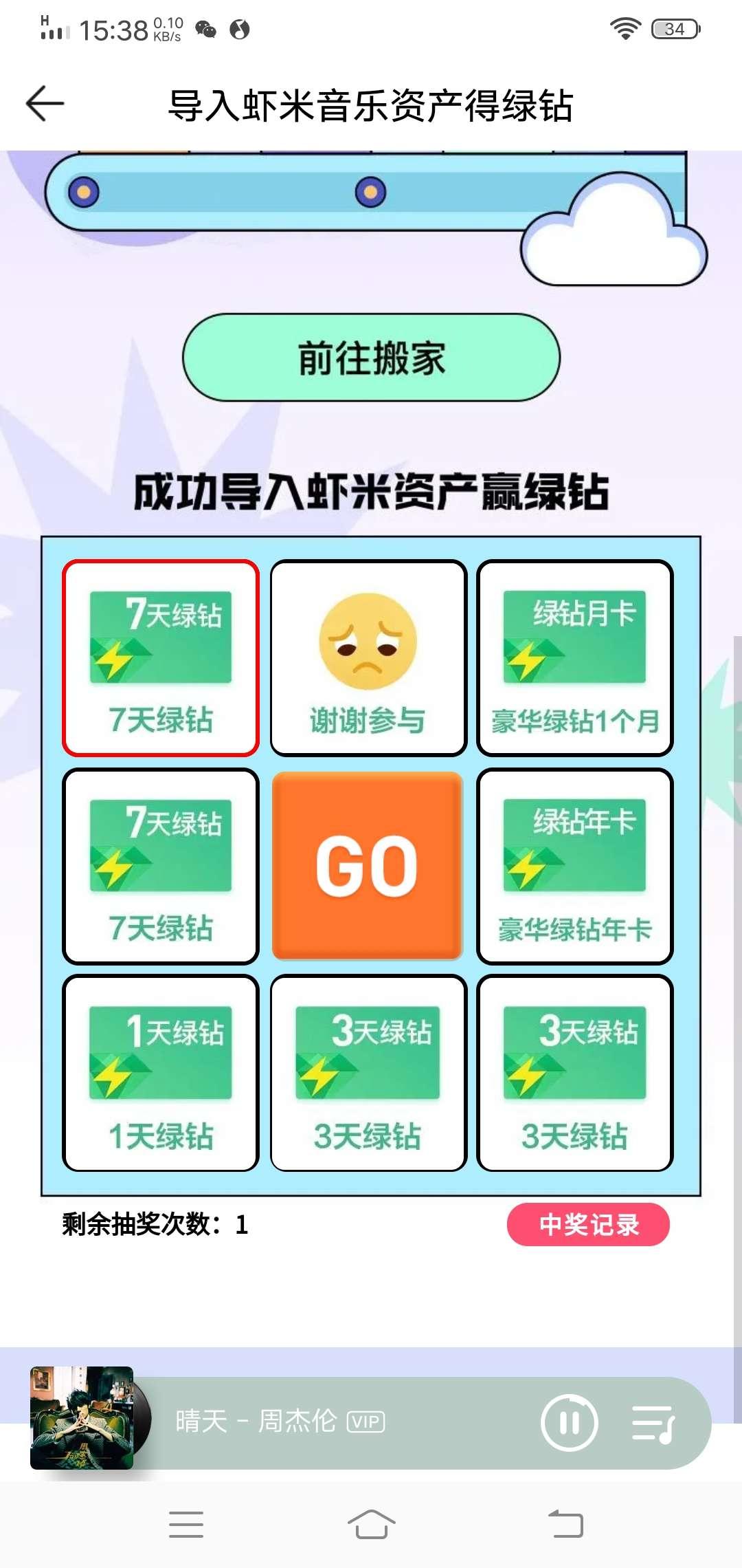 图片[2]-QQ音乐导入虾米音乐资产抽绿钻-老友薅羊毛活动线报网