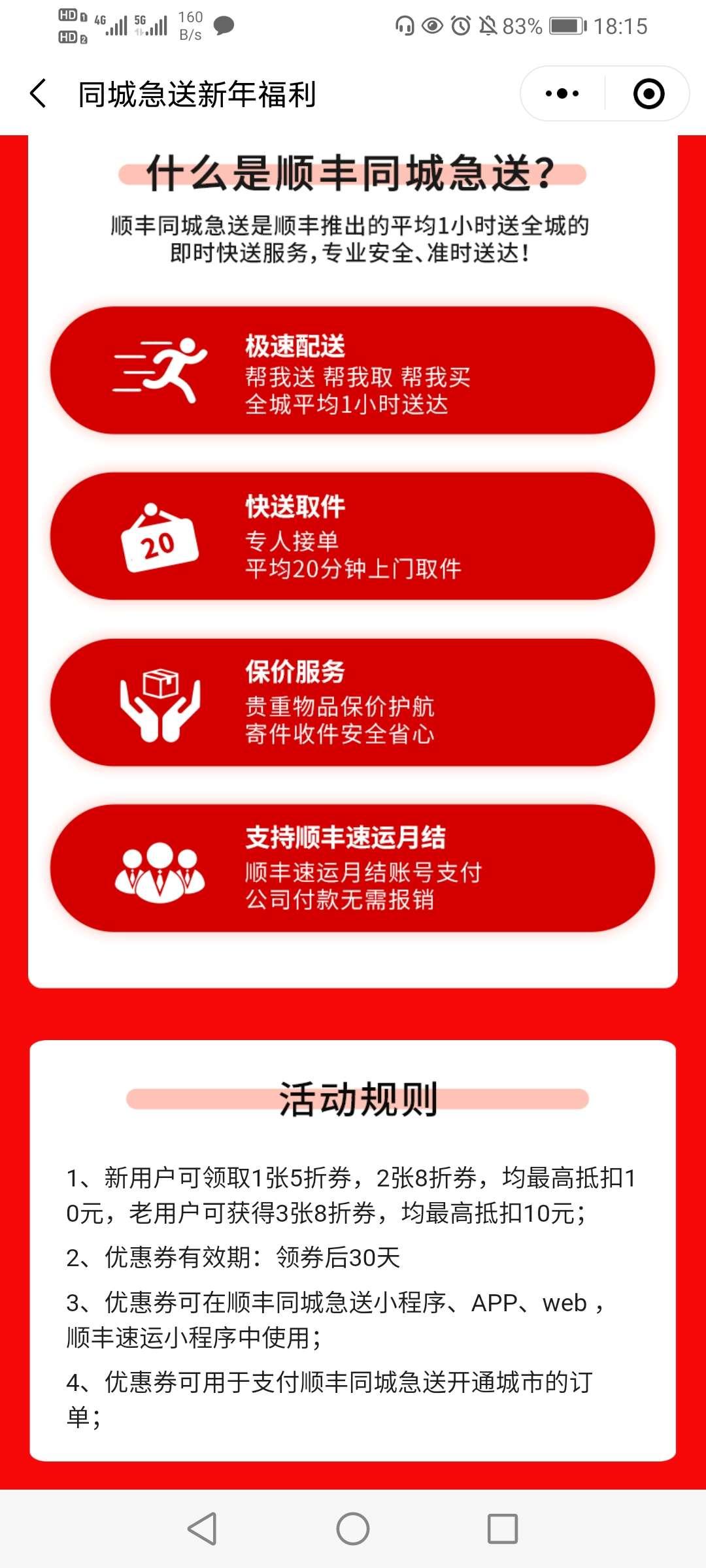 图片[3]-顺丰同城寄送领优惠券-老友薅羊毛活动线报网