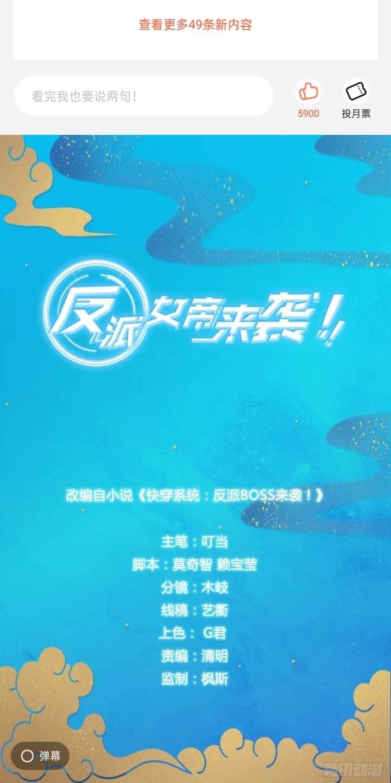 【漫画更新】《反派女帝来袭》59话-小柚妹站