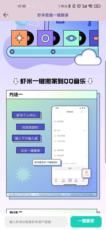 转移虾米音乐资产到QQ音乐抽绿钻插图