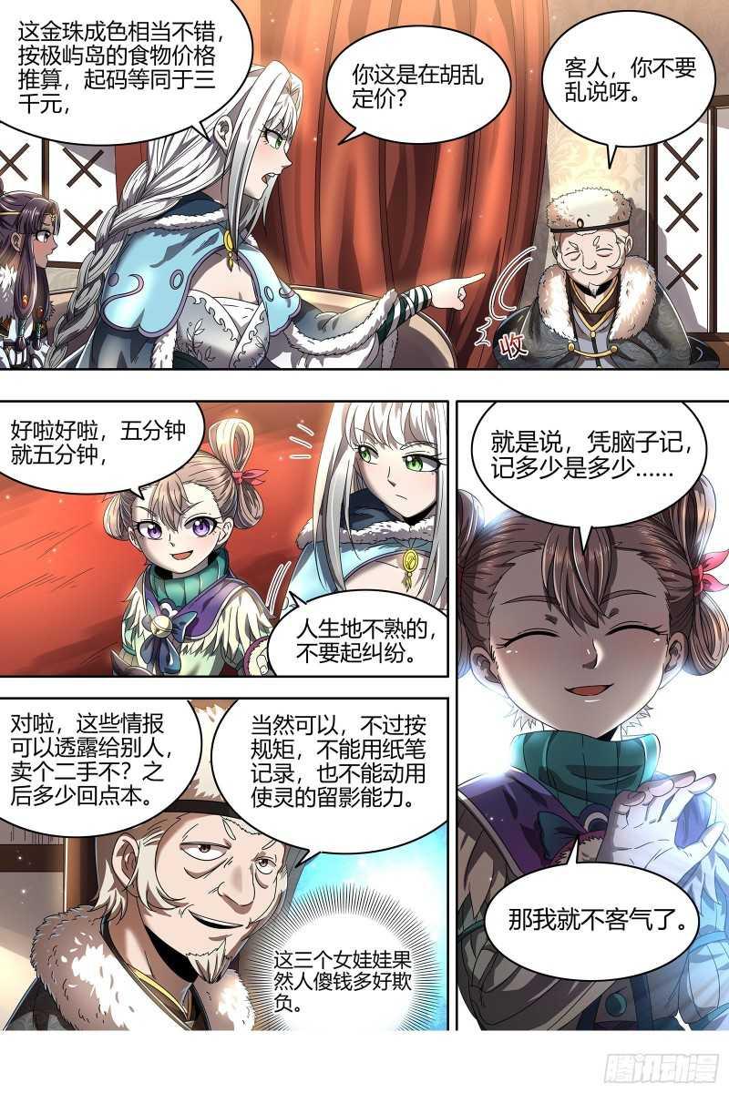 【漫画更新】《驭灵师》24话燧人戒篇04~05