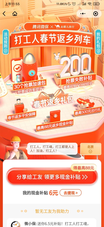图片[2]-微保返乡补贴领红包-老友薅羊毛活动线报网
