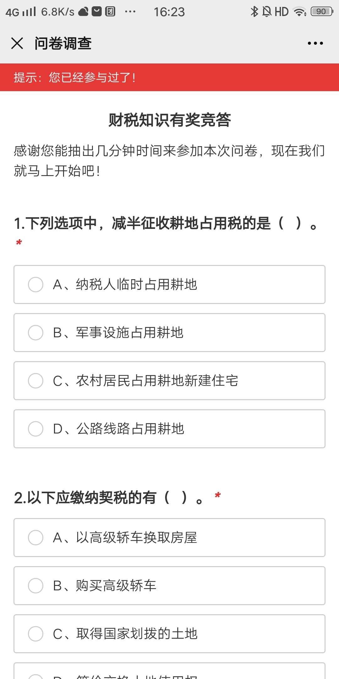 图片[1]-江苏省私了个协会答题抽红包-老友薅羊毛活动线报网