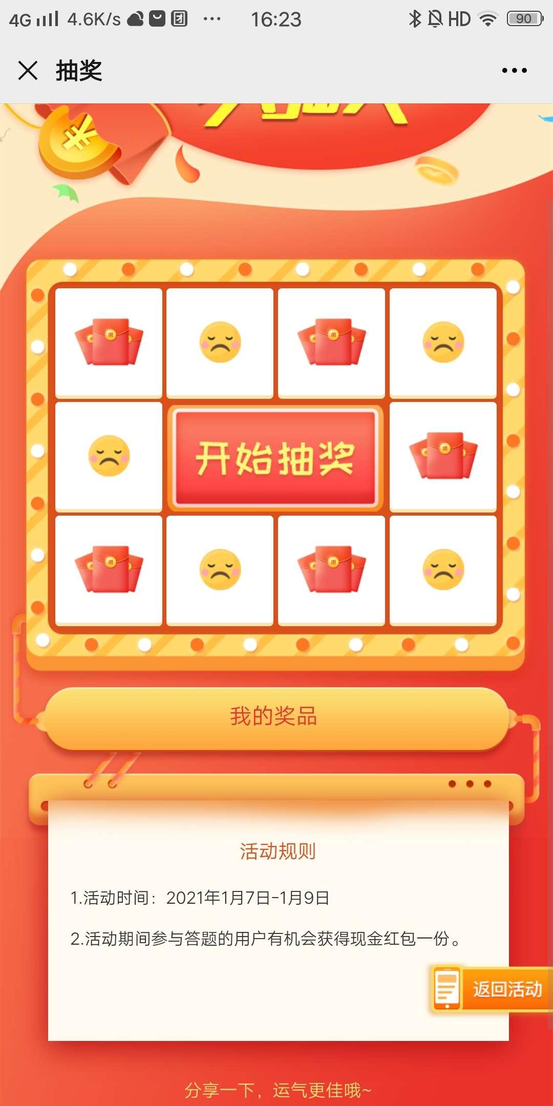 图片[2]-江苏省私了个协会答题抽红包-老友薅羊毛活动线报网