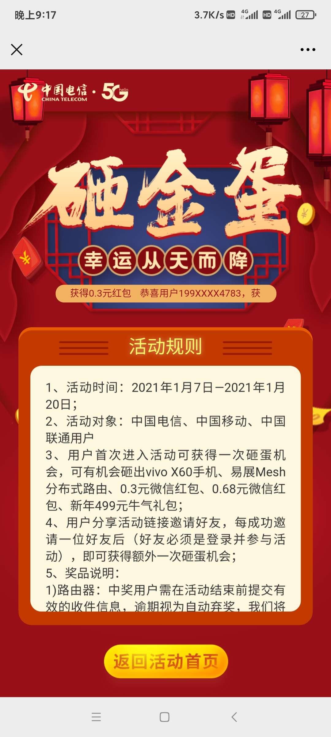 图片[1]-中国电信砸金蛋-老友薅羊毛活动线报网