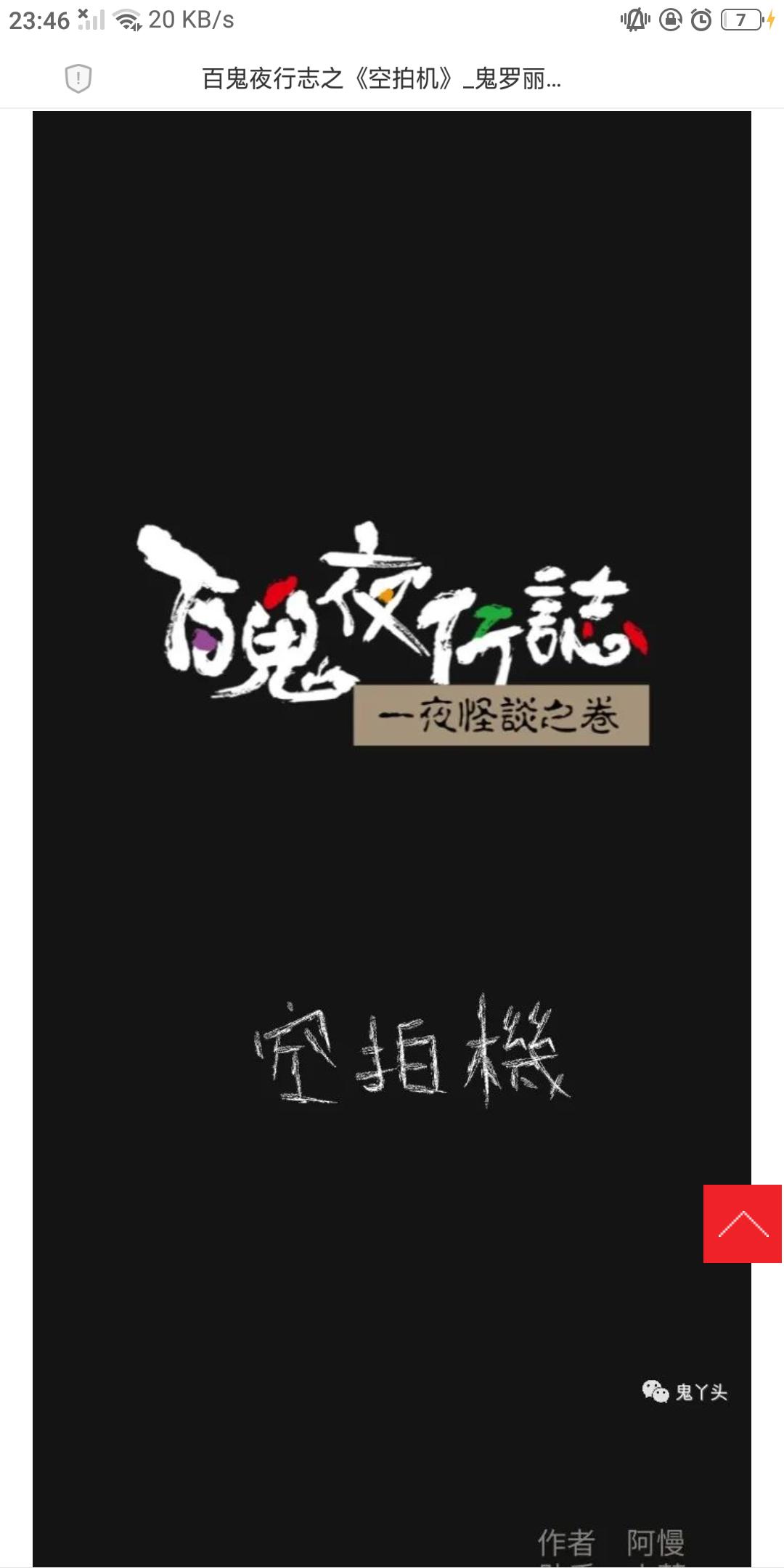 【漫画更新】太平广记之《空拍机》-小柚妹站