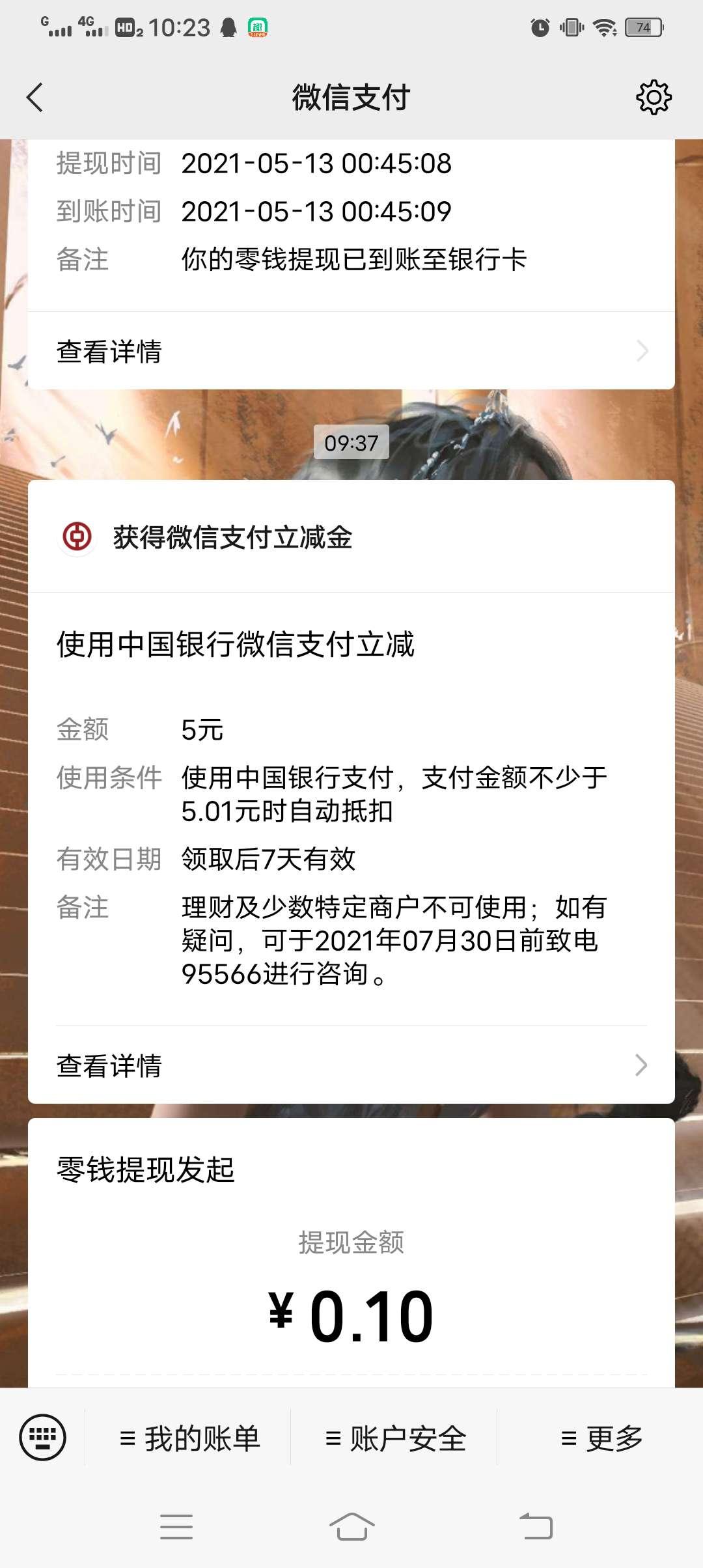 中国yh绑微信立减金5元