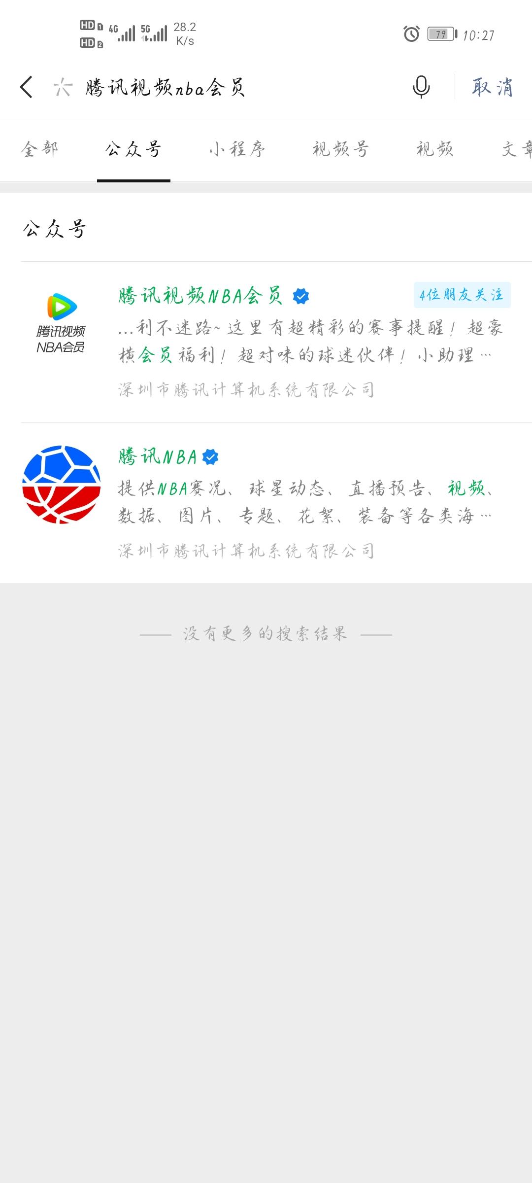 【虚拟物品】微信腾讯视频推文抽腾讯视频会员