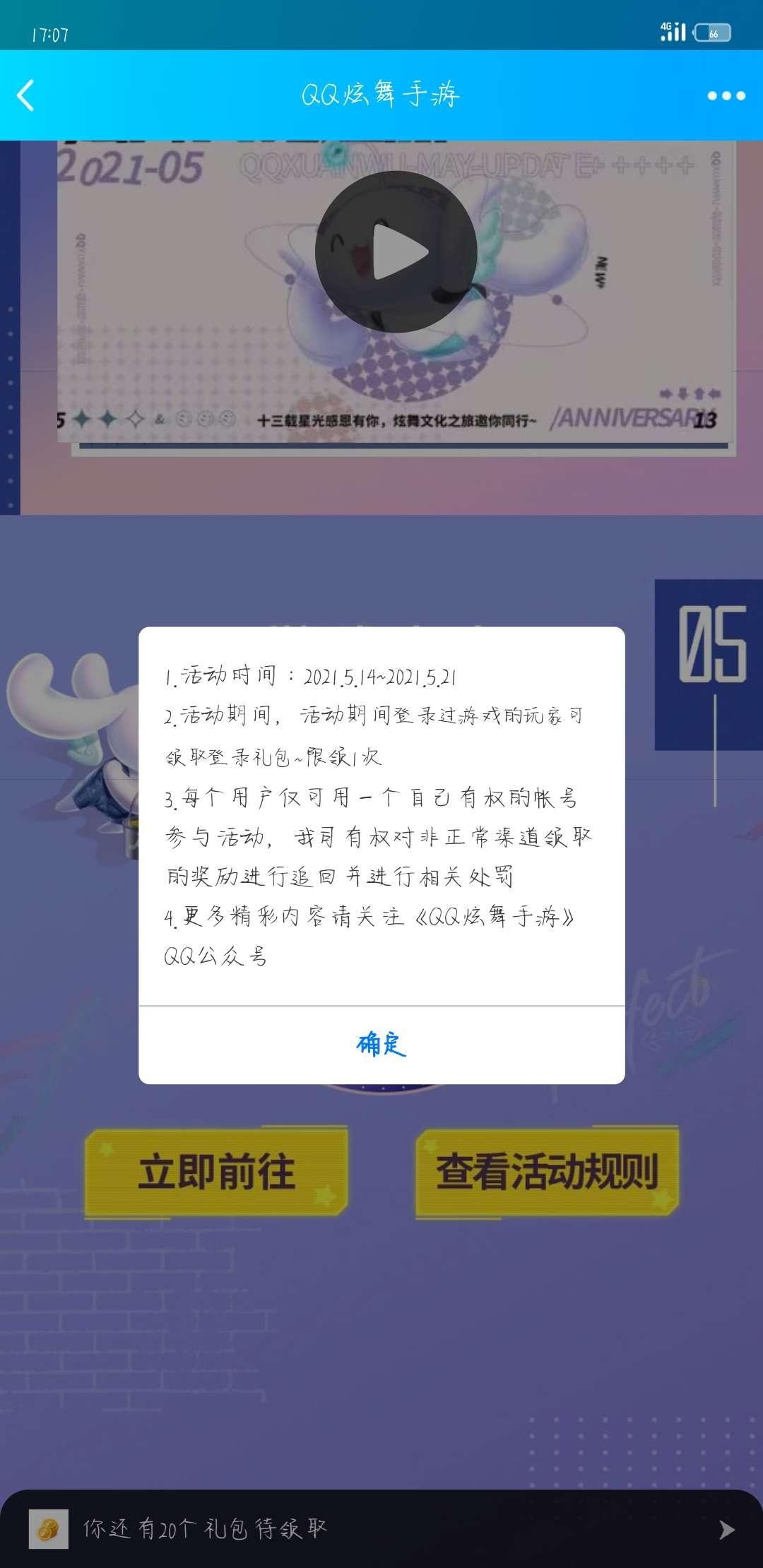 【现金红包】QQ炫舞免费领红包