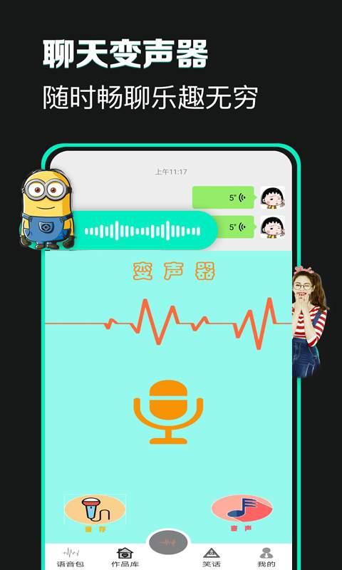 土拨鼠变声v1.0★语音变声,视频变声,语音包变声